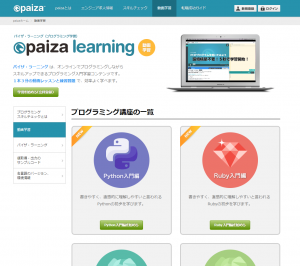 paiza_learning-300x266-1
