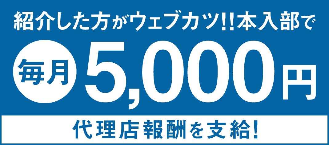 被紹介者本入部で毎月5000円代理店報酬を支給!