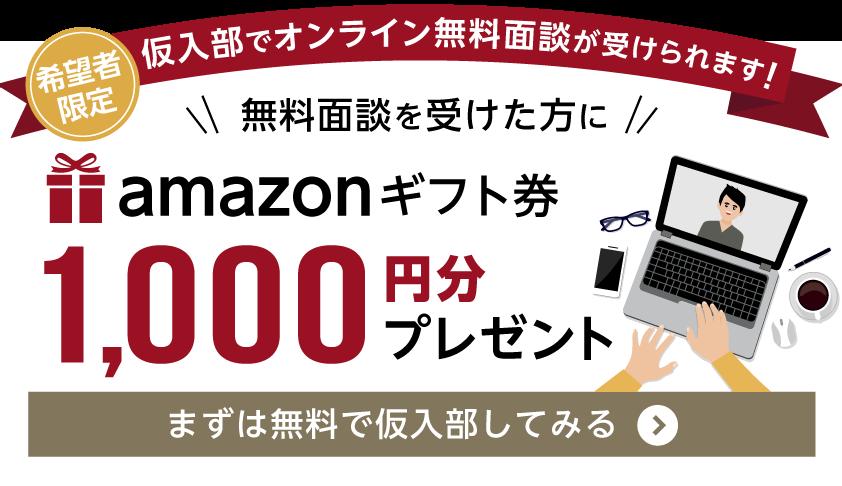 無料面談を受けた方はamazonギフト券1,000円分プレゼント