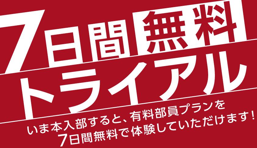 無料7日間トライアル