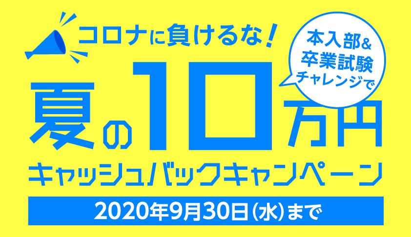 コロナに負けるな!夏の10万円キャッシュバックキャンペーン