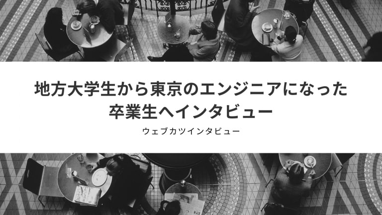 地方大学生から東京のエンジニアになった卒業生へインタビュー