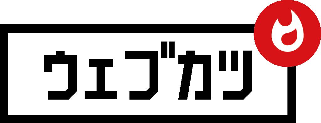 ウェブカツ ロゴ