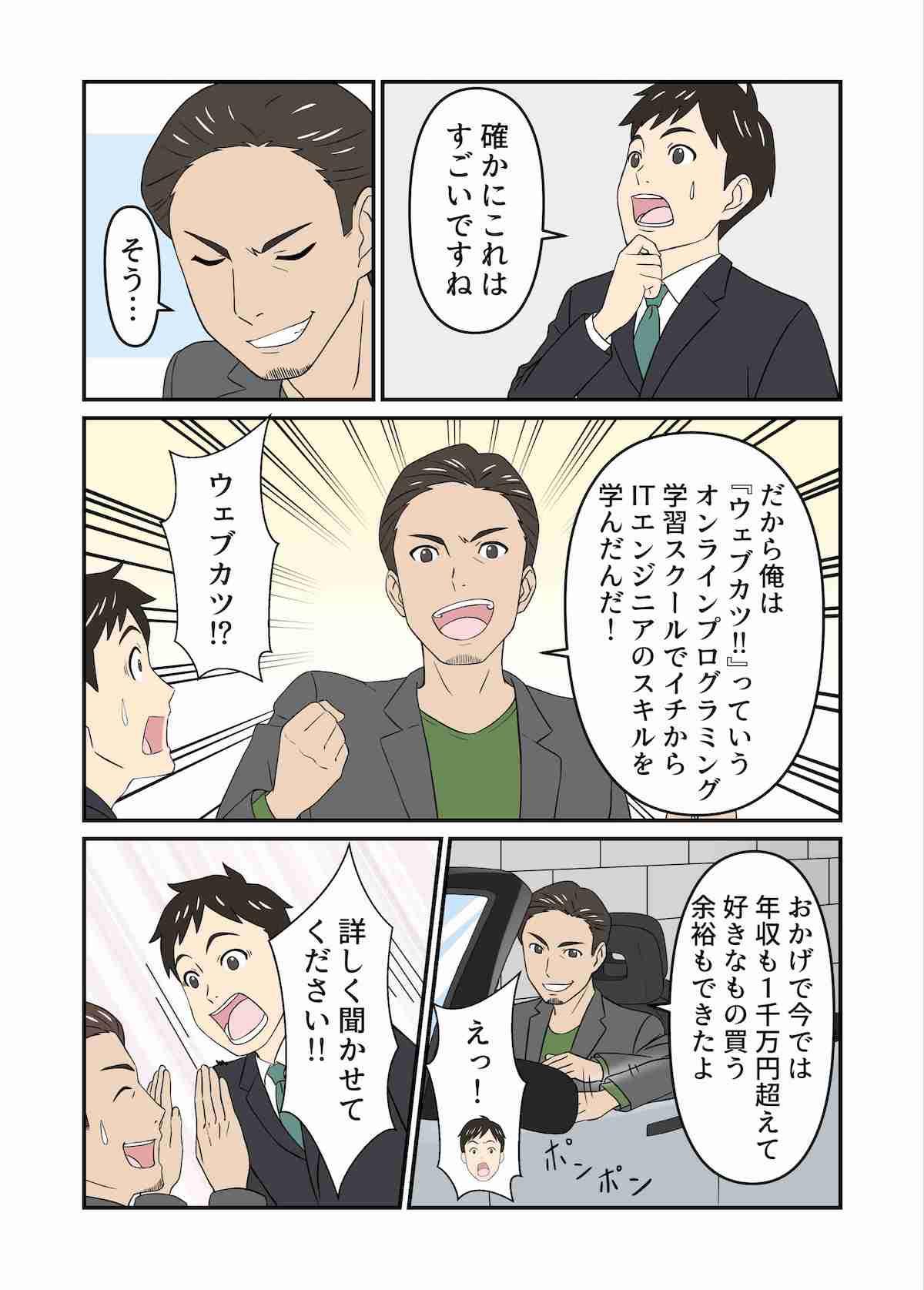 ウェブカツ漫画5ページ目