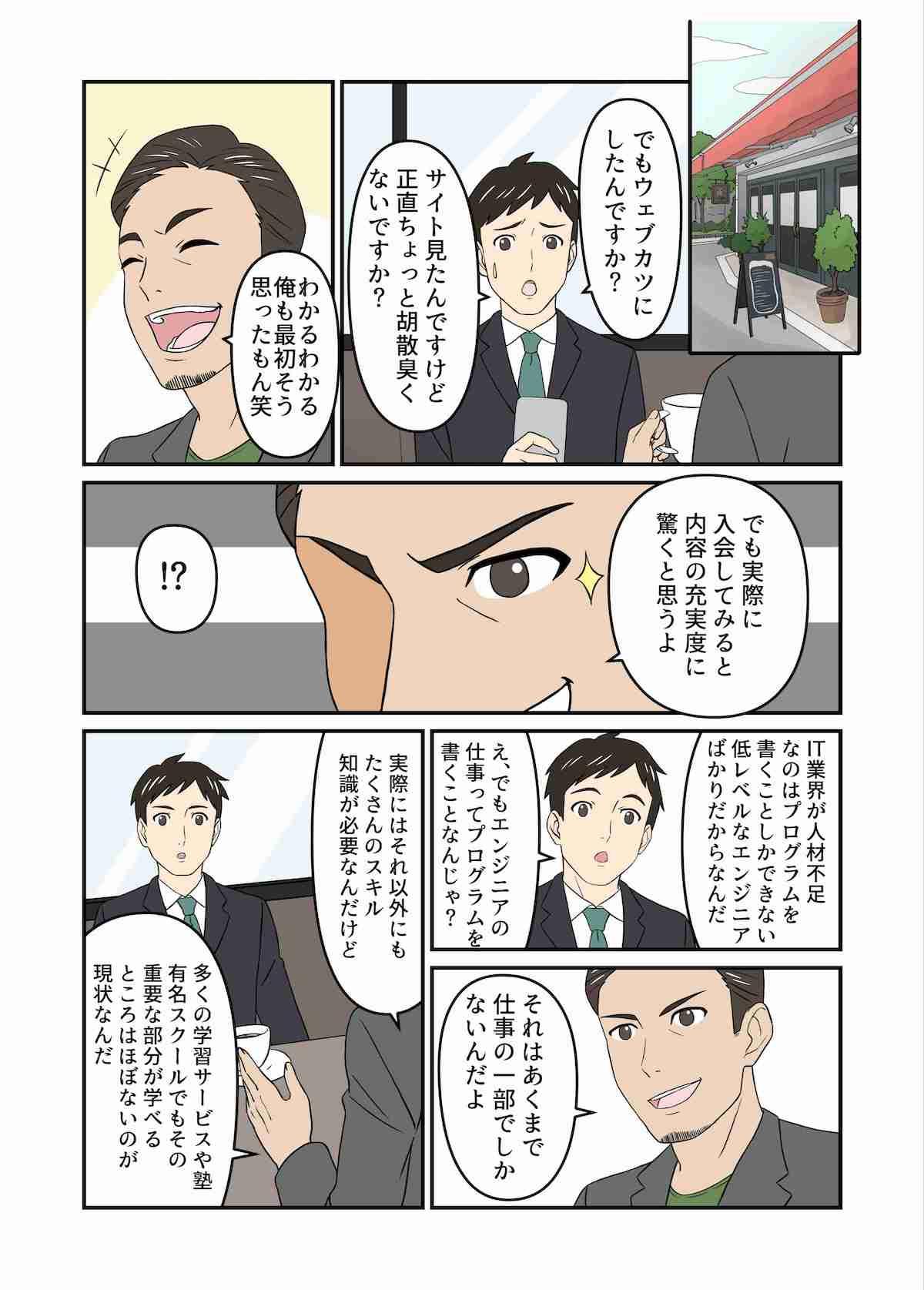ウェブカツ漫画6ページ目