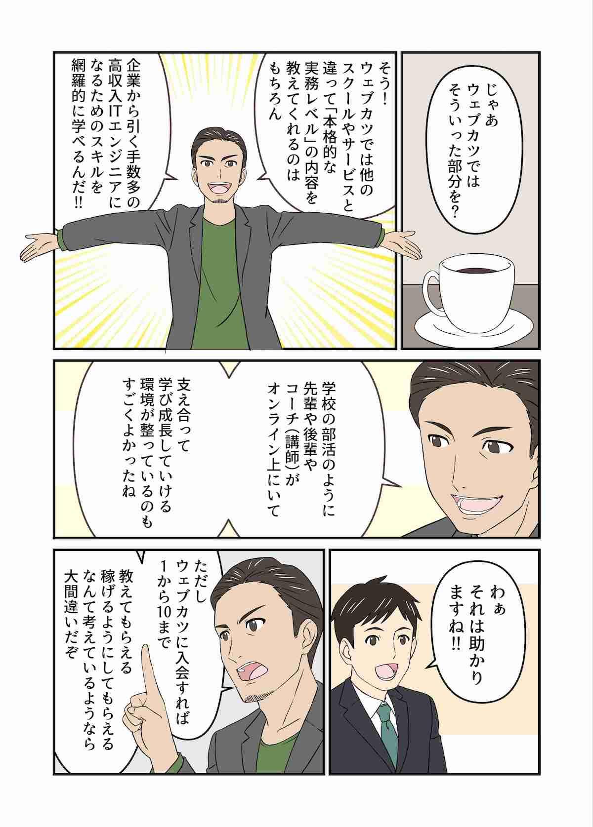 ウェブカツ漫画7ページ目