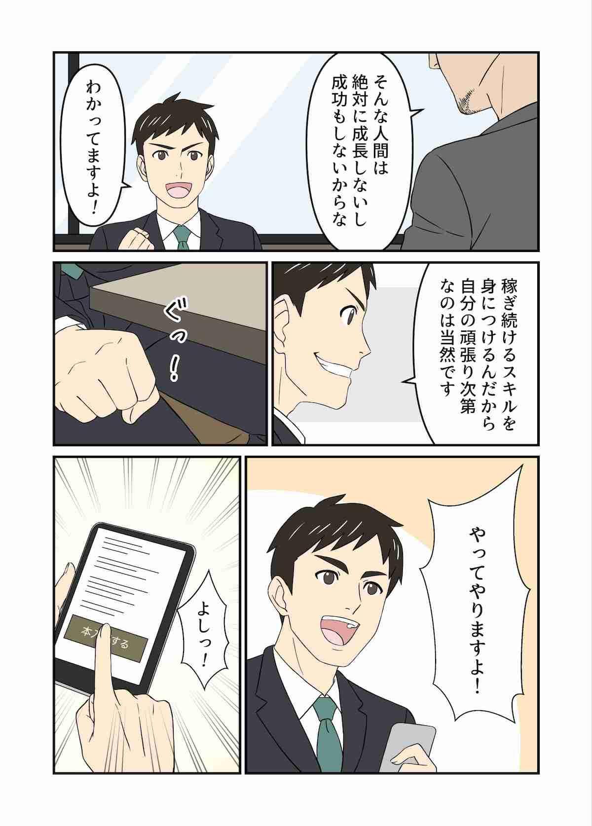 ウェブカツ漫画8ページ目