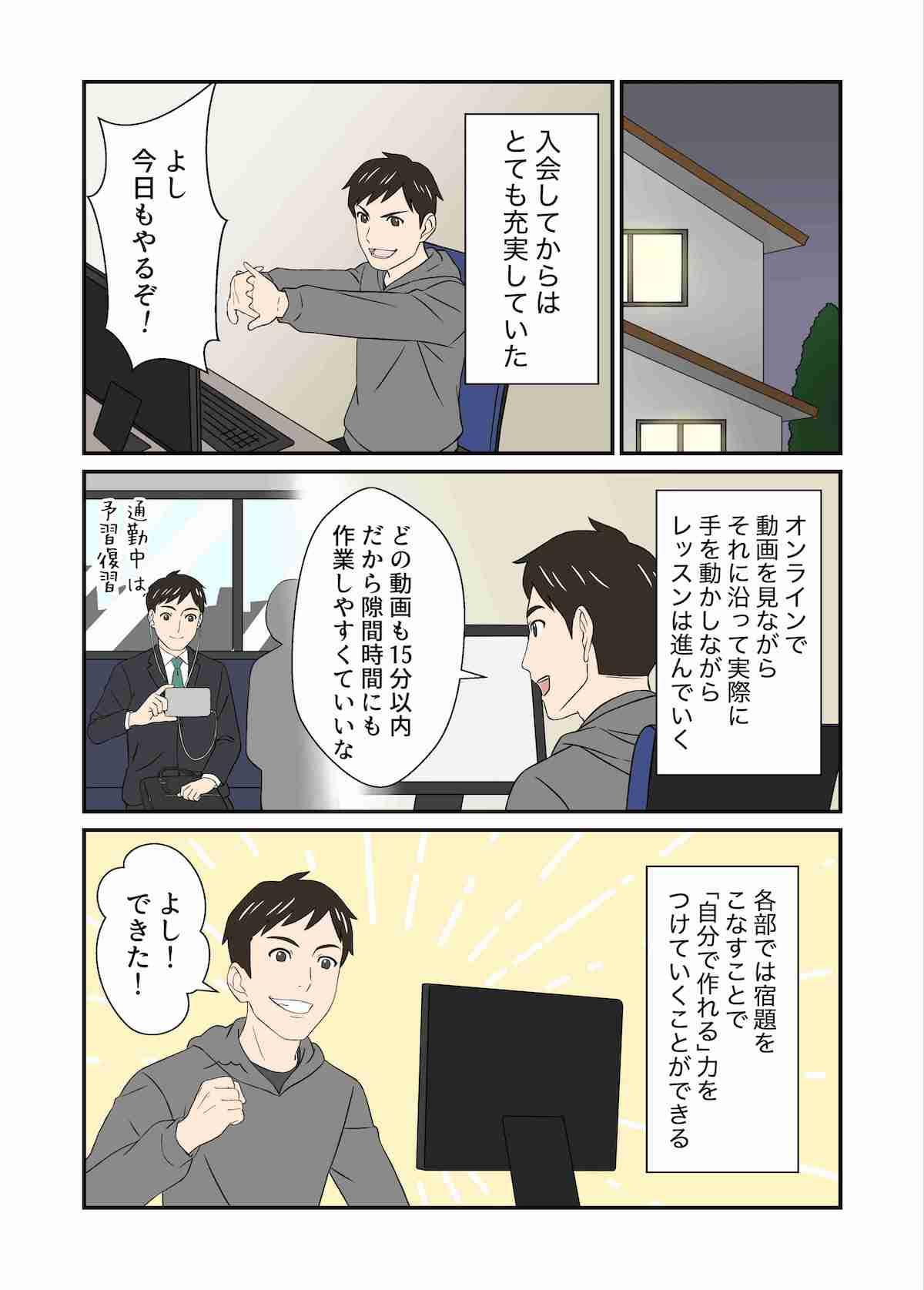 ウェブカツ漫画9ページ目