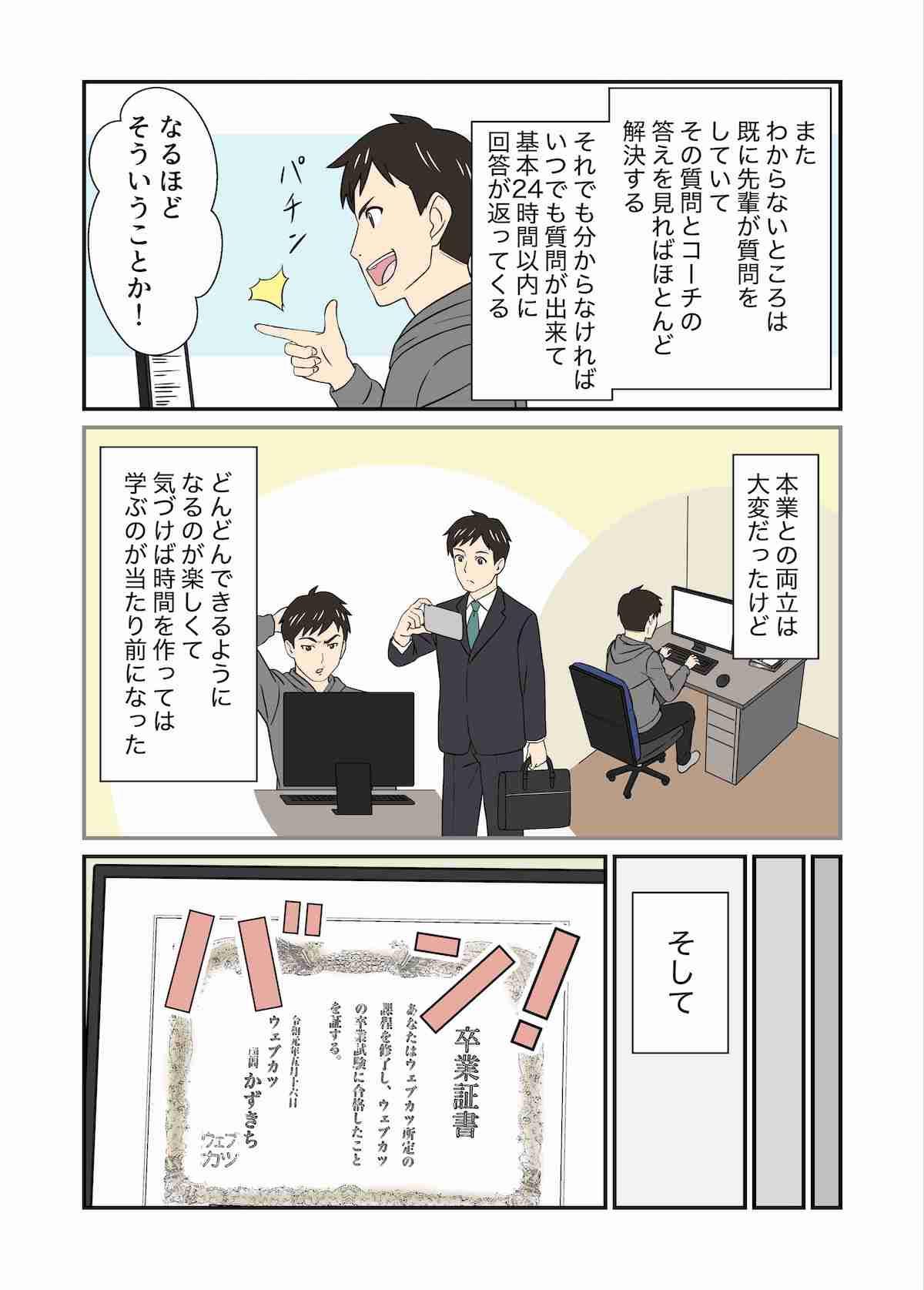 ウェブカツ漫画10ページ目