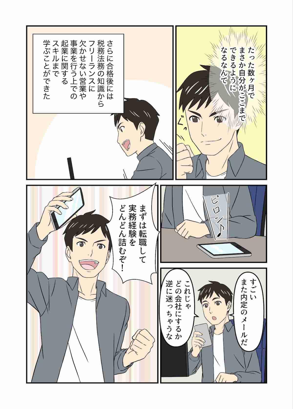 ウェブカツ漫画11ページ目