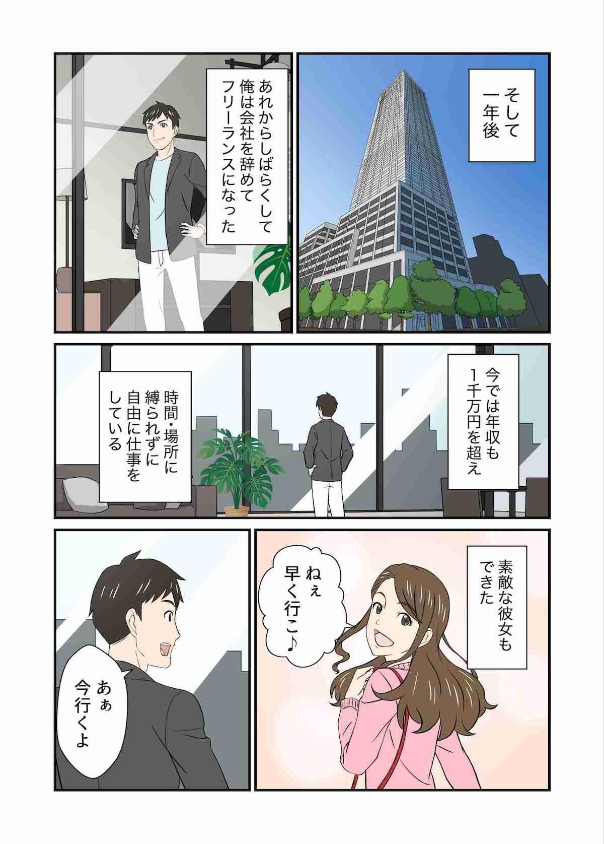 ウェブカツ漫画12ページ目