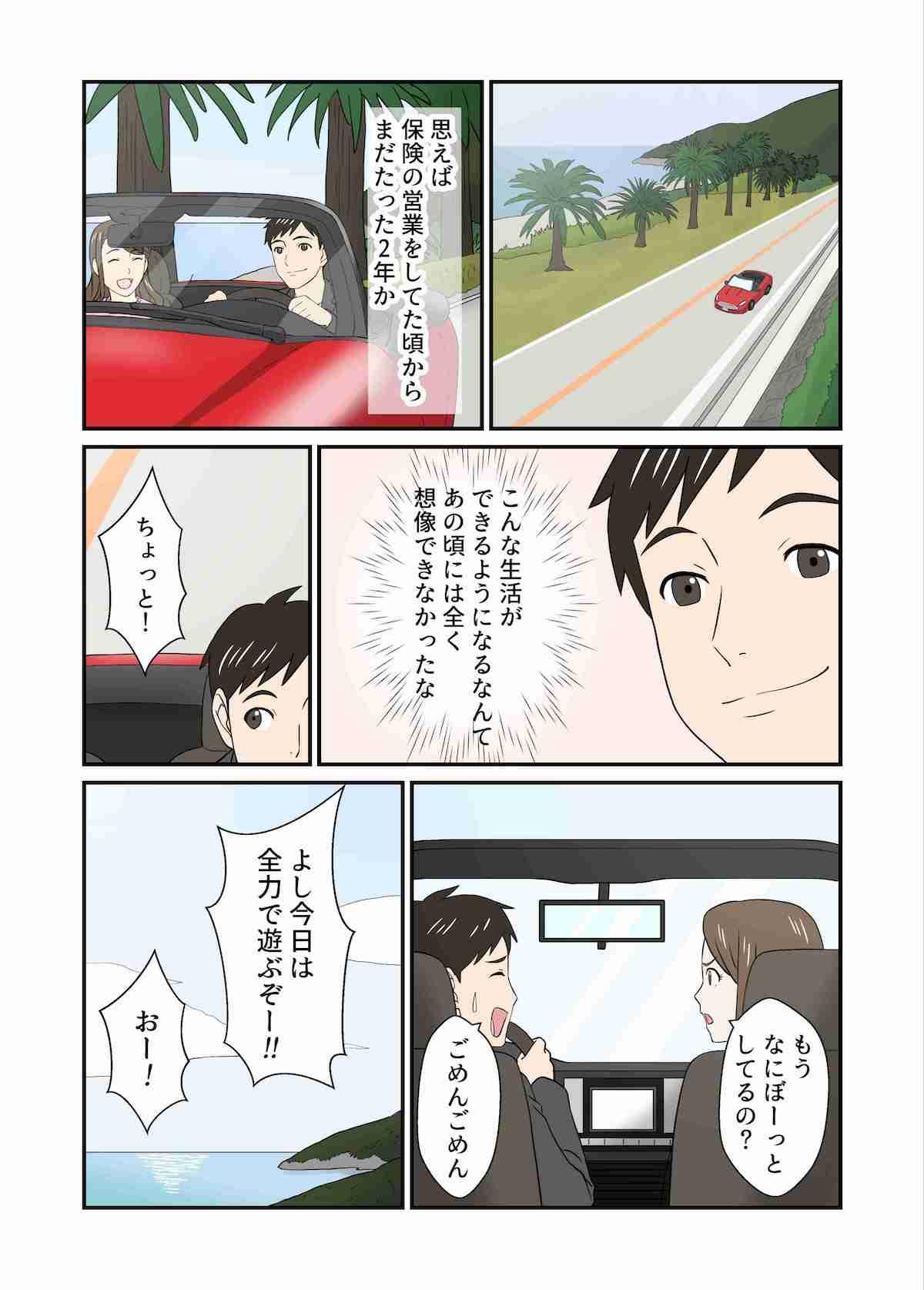 ウェブカツ漫画13ページ目