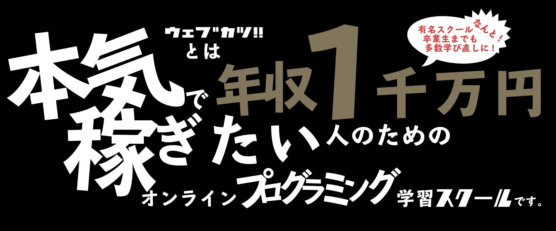 本気で年収1千万円稼ぎたい人のためのオンラインプログラミング学習スクール「ウェブカツ!!」