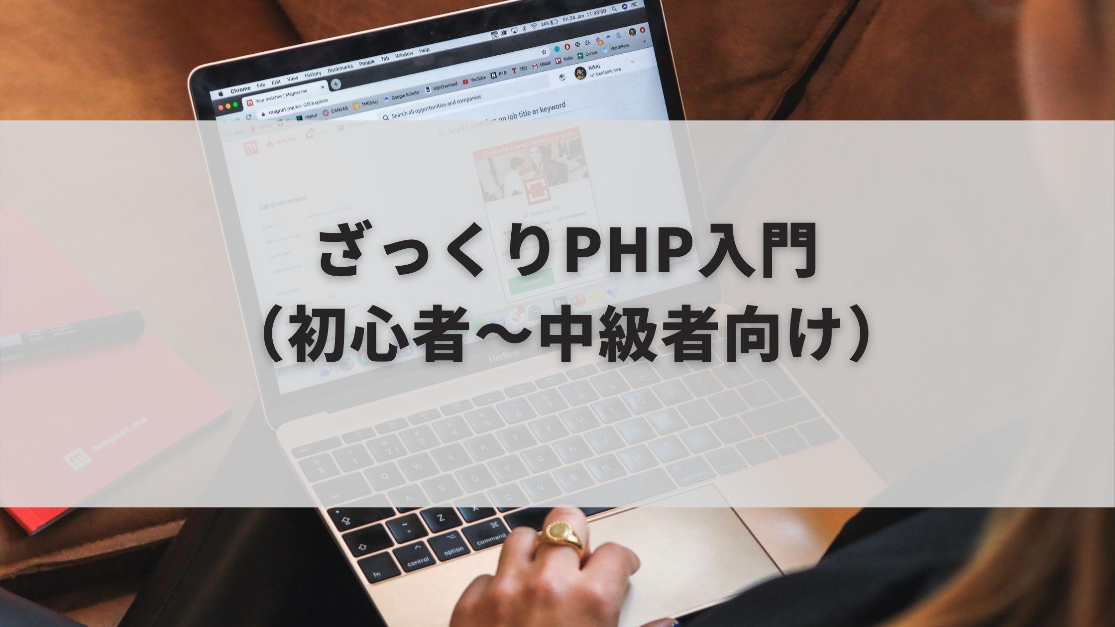 ざっくりPHP入門(初心者〜中級者向け)