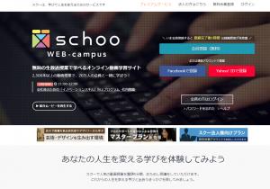 schoo-300x210
