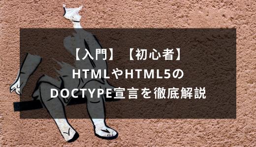 【入門】【初心者】HTMLやHTML5のDOCTYPE宣言を徹底解説