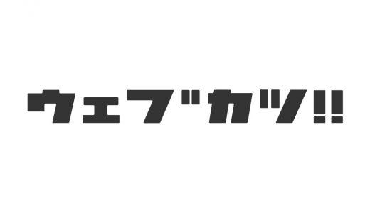 未経験・初心者向け「HTML・CSSのレイアウト鬼練11〜12」