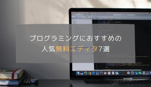 プログラミングにおすすめの人気無料エディタ7選【初心者向け】