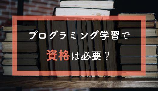 【入門】プログラミング学習で資格の取得は必要?