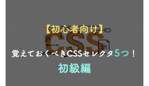 【初心者向け】覚えておくべきCSSセレクタ5つ!(初級編)