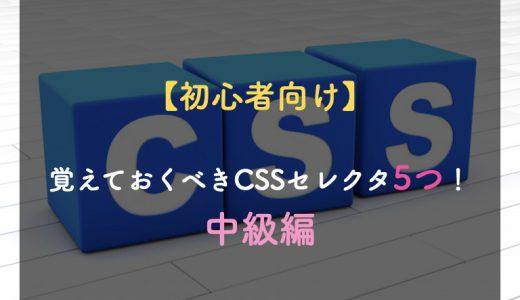 【初心者向け】覚えておくべきCSSセレクタ5つ!(中級編)