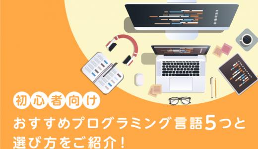 【初心者向け】おすすめプログラミング言語5つと選び方をご紹介!