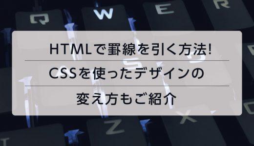 HTMLで罫線を引く方法!CSSを使ったデザインの変え方もご紹介