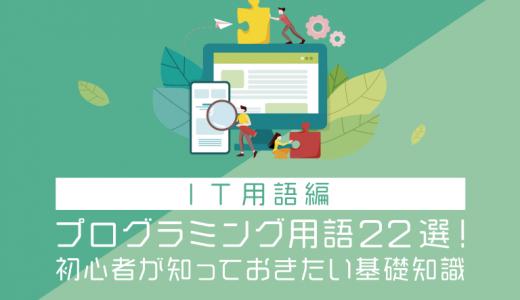 【IT用語編】プログラミング用語22選!初心者が知っておきたい基礎知識
