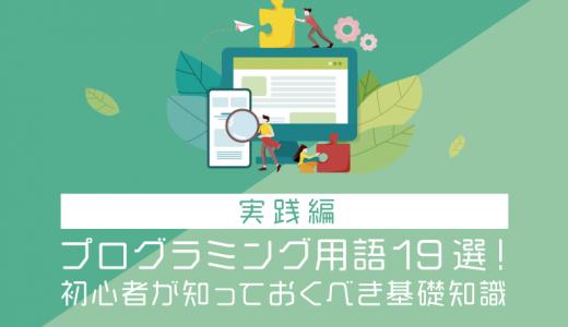 【実践編】プログラミング用語19選!初心者が知っておくべき基礎知識