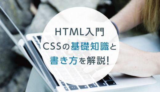 【HTML入門】スタイルシート(CSS)の基礎知識と書き方を解説!