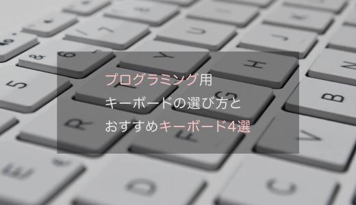 プログラミングにおすすめのキーボード4選。使いやすい人気キーボードをご紹介