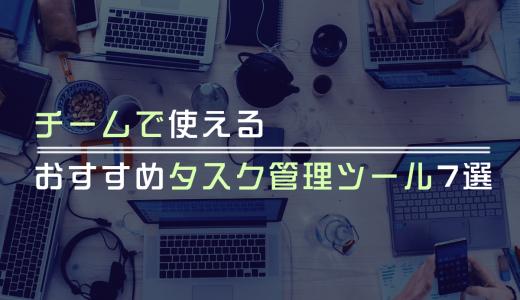 おすすめのタスク管理ツール7選【2020年版・チーム編】