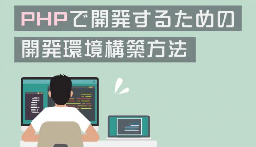 PHPで開発するための開発環境構築方法【初心者向け】