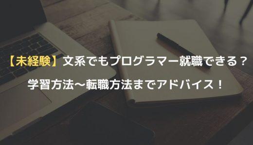 【未経験】文系でもプログラマー就職できる?学習方法~転職方法までアドバイス!