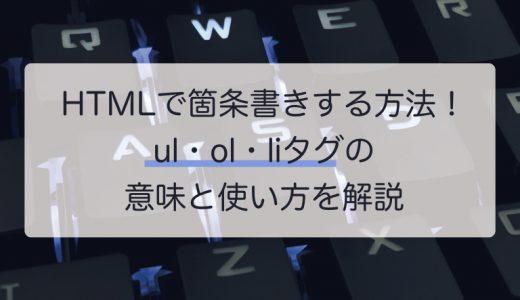 HTMLで箇条書きする方法!ul・ol・liタグの意味と使い方を解説