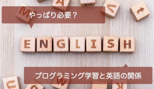 やっぱり必要? プログラミング学習と英語力の関係