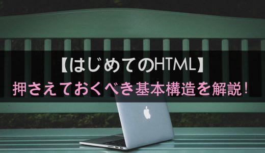 【初めてのHTML】押さえておくべき基本構造を解説!