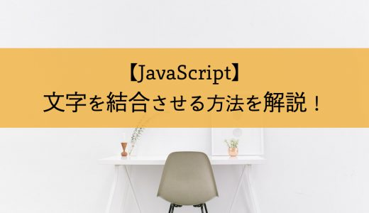 【JavaScript】文字を結合させる方法を解説!