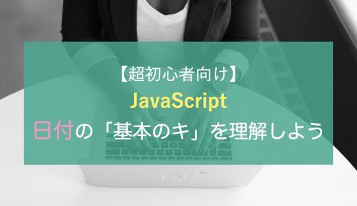 【超初心者向け】JavaScript・日付の「基本のキ」を理解しよう