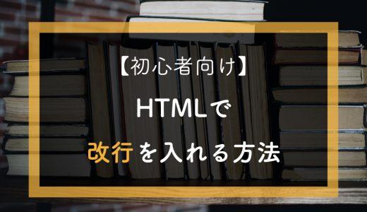 【初心者向け】HTMLで改行を入れる方法