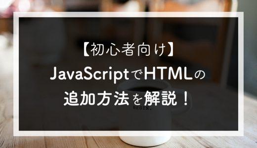 【初心者向け】JavaScriptでHTMLの追加方法を解説!