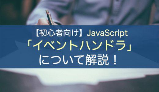 【初心者向け】JavaScript「イベントハンドラ」について解説!