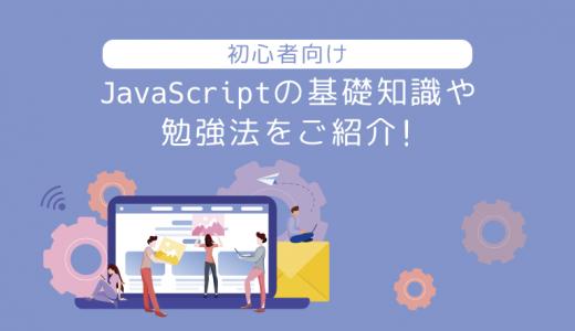 【初心者向け】JavaScriptの基礎知識や勉強法をご紹介!