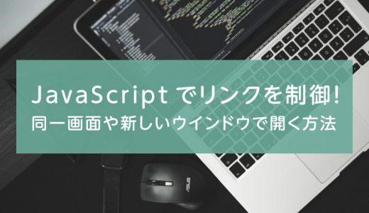 JavaScriptでリンクを制御!同一画面や新しいウインドウで開く方法