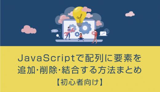 JavaScriptで配列に要素を追加・削除・結合する方法まとめ【初心者向け】