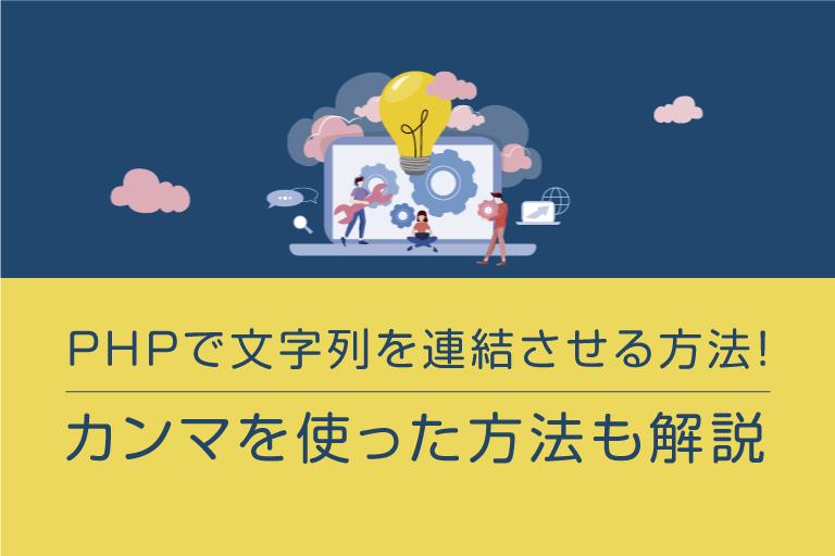 PHPで文字列を連結させる方法!カンマを使った方法も解説