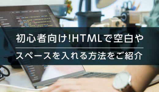 初心者向け!HTMLで空白やスペースを入れる方法をご紹介