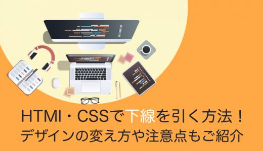 HTML・CSSで下線を引く方法!デザインの変え方や注意点もご紹介