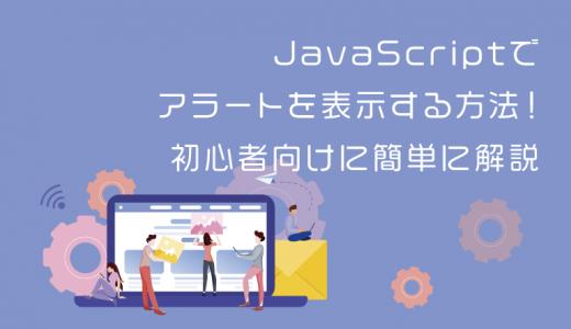 JavaScriptでアラートを表示する方法!初心者向けに簡単に解説