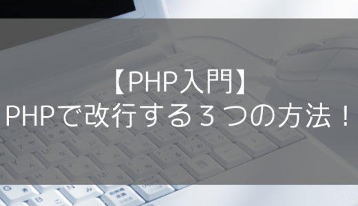 【PHP入門】PHPで改行をする3つの方法!